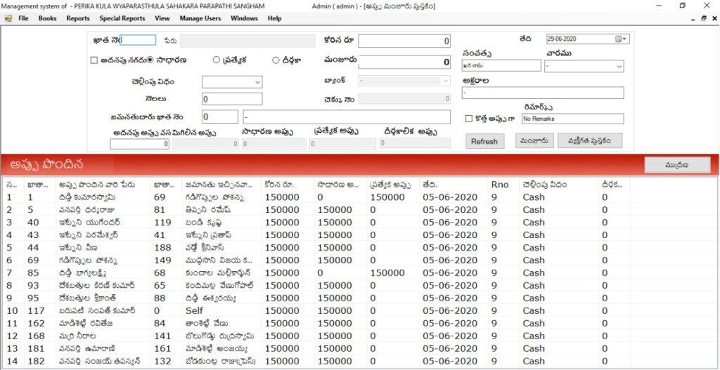 parapathi-sangam-loan-sanction
